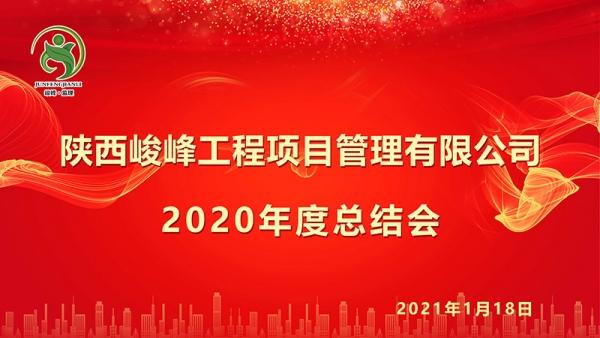 陕西摩登6项目管理有限公司2020年度部门总结会成功召开