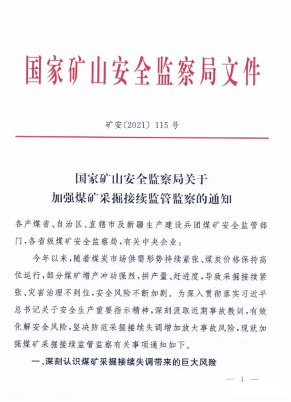 国家矿山安全监察局:要加强煤矿采掘接续监管监察